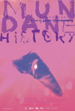 Постер фильма Обыкновенная история (2009)