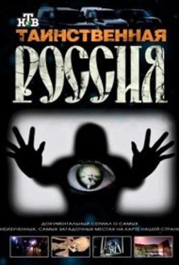 Постер фильма Таинственная Россия (2010)