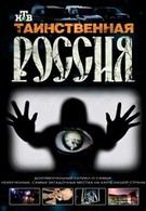 Таинственная Россия (2010)
