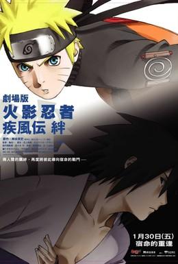 Постер фильма Наруто 5 (2008)