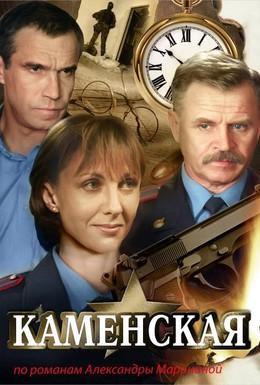 Постер фильма Каменская (1999)