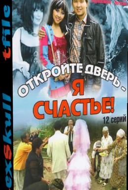 Постер фильма Откройте дверь, я – счастье! (2009)
