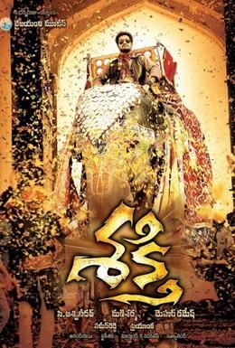 Постер фильма Сила Шакти (2011)