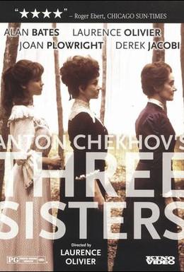 Постер фильма Три сестры (1970)