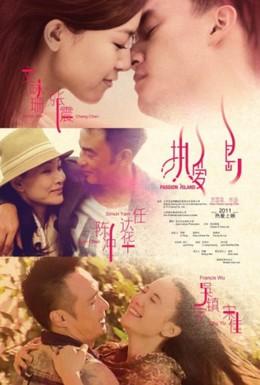 Постер фильма Райский остров (2012)