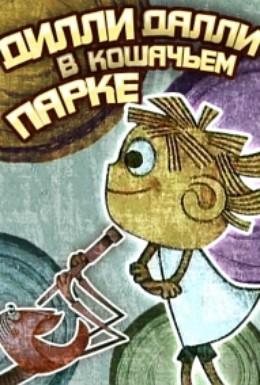 Постер фильма Дилли Далли в Минку-парке (1975)