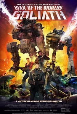 Постер фильма Война миров: Голиаф (2012)
