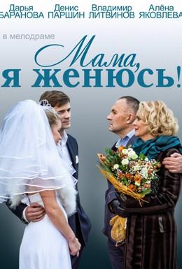 Постер фильма Мама, я женюсь! (2014)