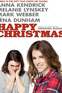 Постер фильма Счастливого Рождества (2014)
