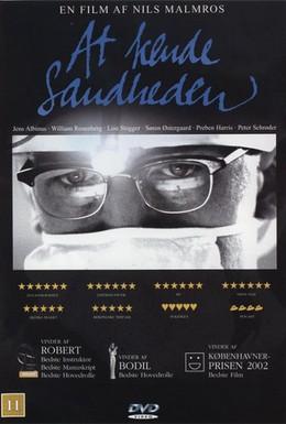 Постер фильма Знать правду (2002)