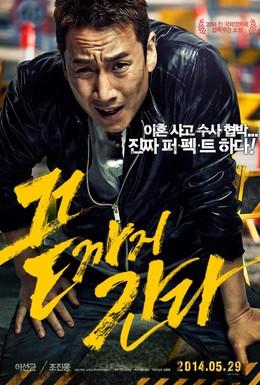 Постер фильма Трудный день (2014)