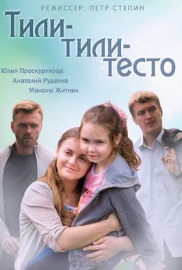 Постер фильма Тили-тили-тесто (2013)