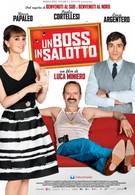 Босс в гостиной (2014)
