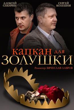Постер фильма Капкан для Золушки (2013)
