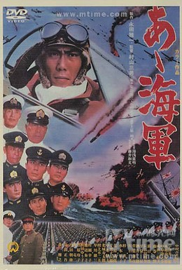 Постер фильма Ах, военно-морская служба! (1970)