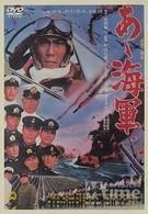 Ах, военно-морская служба! (1970)
