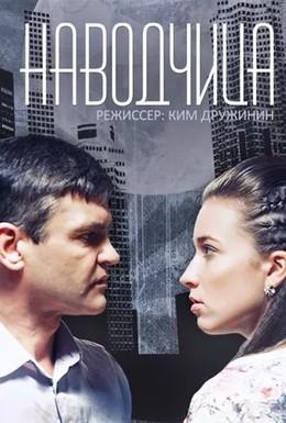 Постер фильма Наводчица (2015)