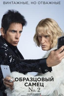 Постер фильма Образцовый самец 2 (2016)