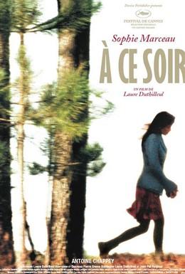 Постер фильма До вечера (2004)
