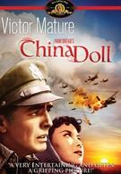 Китайская кукла (1958)