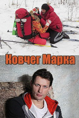Постер фильма Ковчег Марка (2015)