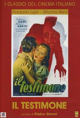 Постер фильма Свидетель (1946)