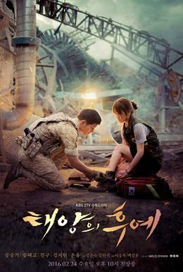 Постер фильма Потомки солнца (2016)