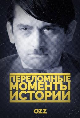 Постер фильма Переломные моменты истории (2016)
