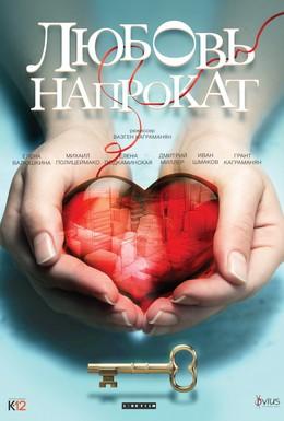 Постер фильма Любовь напрокат (2014)