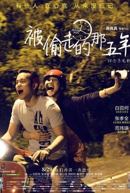 Постер фильма Украденные годы (2013)