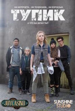Постер фильма Тупик (2016)