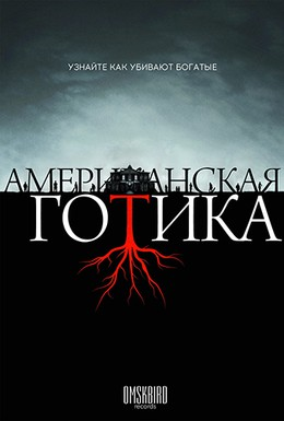 Постер фильма Американская готика (2016)