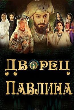 Постер фильма Дворец Павлина (2016)