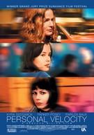 Персональное ускорение (2002)