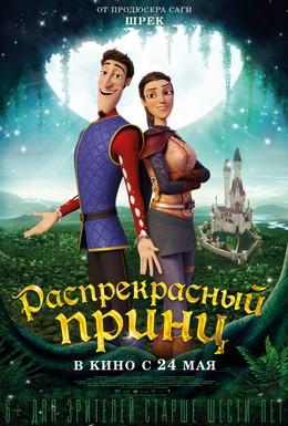 Постер фильма Распрекрасный принц (2018)
