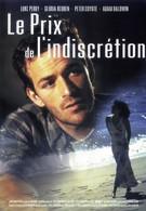 В капкане (1998)