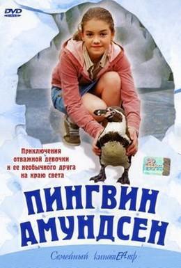 Постер фильма Пингвин Амундсен (2003)