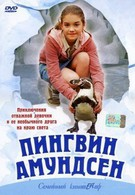 Пингвин Амундсен (2003)