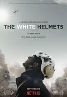 Белые шлемы (2016)