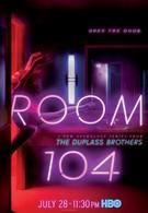 Комната 104 (2017)