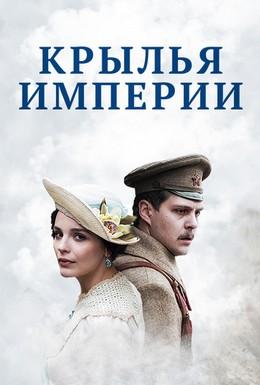 Постер фильма Крылья Империи (2017)