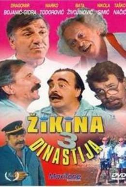 Постер фильма Жикины мемуары (1988)