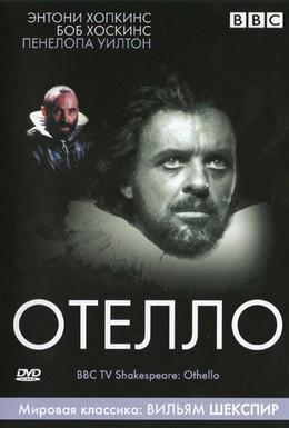 Постер фильма BBC: Отелло (1981)