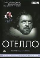 BBC: Отелло (1981)