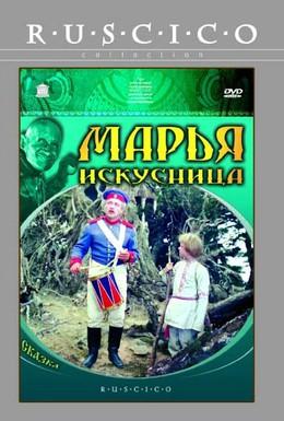 Постер фильма Марья-искусница (1960)