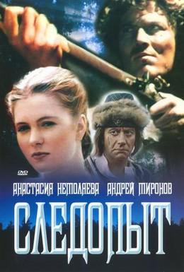 Постер фильма Следопыт (1987)