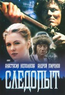 Следопыт (1987)