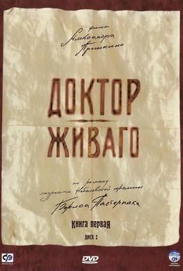Постер фильма Доктор Живаго (2005)