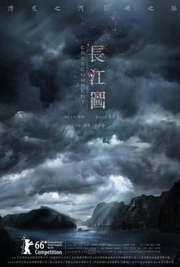 Постер фильма Против течения (2015)