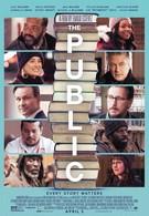 Общественная библиотека (2018)
